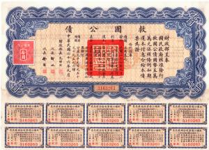 China-Liberty-Bond-C