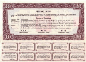 China-Liberty-Bond-E (1)