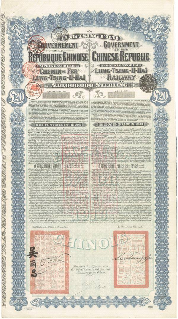 """Super Petchili"" - £20 Government of the Chinese Republic Lung-Tsing-U-Hai Railway"